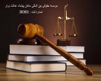 مشاوره حقوقی و وکالت
