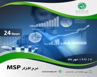 برنامه ریزی و کنترل پروژه با نرم افزارmsp