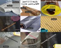 فراوردهای نسوز وعایقهای حرارتی وبرودتی واببندی