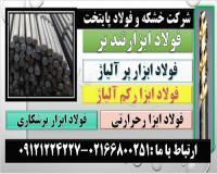 فولاد ابزار تند بر (High speed steel(HSS