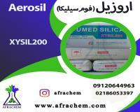 اروزیل فروشی/واردات اروزیل /قیمت به روز
