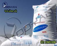فروش ویژه پلی اتیلن سنگین-HDPE