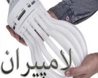 گارانتی لامپ کم مصرف -گارانتی لامپ ال ای دی
