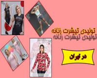 تولیدی لباس عمده زنانه بازار بزرگ تهران