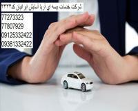 نمایندگی بیمه ایران نیاوران | صدور آنی بیمه ثالث ایران
