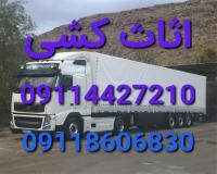 باربری در باقر آباد - اتوبار باقرآباد