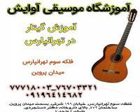 آموزش تخصصی گیتار در تهرانپارس
