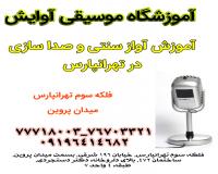 آموزش آواز سنتی و صدا سازی در تهرانپارس