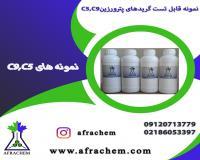 تامین و توزیع انواع نمونه مواد پلیمری،شیمیایی و آزمایشگاهی