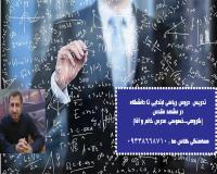 تدریس دروس ریاضی در مشهد