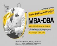 آغاز ثبت نام دوره های آموزشی مدیریت (MBA) و (DBA)