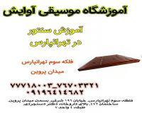 آموزش تخصصی سنتور در تهرانپارس