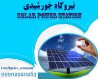 اخذ تسهیلات ریالی جهت احداث نیروگاه های کوچک خورشیدی