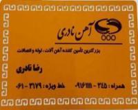 فروش آهن الات, نبشی, ناودانی, ورق لوله در اهواز