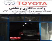 صافکاری و نقاشی تخصصی خودروهای تویوتا و لکسوس