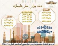 اخذ ویزای عمان قطر و دبی