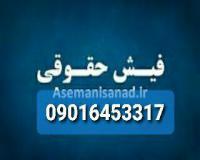 کفالت اجاره ای/کفیل اجاره ای/ضامن اجاره ای/فیش حقوقی اجاره ای09016453317