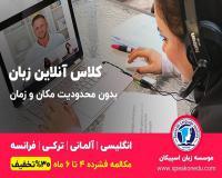 کلاس زبان آنلاین یا حضوری؟