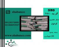 فروش SBS701/خرید SBS/SBSچیست؟