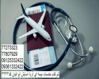 نمایندگی بیمه ایران تجریش  | صدور بیمه عمر تجریش