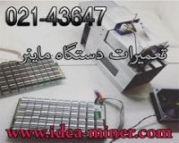 فروش و تعمیر انواع ماینر بیت کوین و تجهیزات ماینینگ