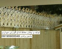 تولید و فروش انواع حفاظ دیواری