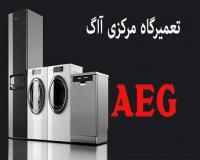 نمایندگی تعمیر یخچال آاگ AEG