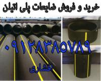 خرید و فروش ضایعات پلی اتیلن-خریدار ضایعات پلاستیک