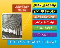 ck75 -فولادفنر1078-فولاد فنر1248-تسمه-ورق-میلگرد