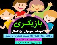کلاسهای آموزش تخصصی فن بیان و بازیگری برای کودک نوجوان در کرج