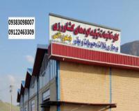 تولید و فروش ویژه کود مرغی پلیت شده