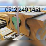 ریل QU70 QU80 QU100 QU120 فولادی و صنعتی جرثقیل 09122401451