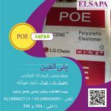 فروش پلی الفین الاستومر (poe)