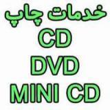 چاپ و تکثیر سی دی و دی وی دی 88301683-021