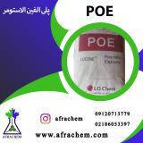 تولید کنندگان POE/پلی الفین الاستومر