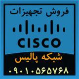 فروش محصولات و تجهیزات سیسکو Cisco