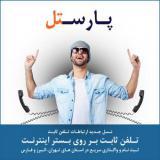 فروش تلفن ثابت بدون محدودیت در سراسر استان تهران