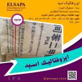 فروش و واردات گسترده ایزوفتالیک اسید IPA