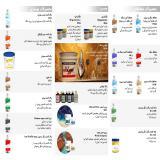 محصولات شیمی ساختمان