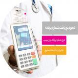 کافینت محل ثبت کارت خوان پزشکان در سیستم دارایی