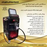 فروش دستگاه لیزر الکس دایود اندیاگ لونا پلاس با شرایط نقد و اقساط