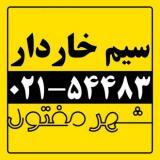 سیم خاردار/ شهر مفتول/ 54483-021
