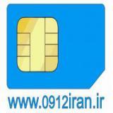 مرکز سیم کارت 0912 تهران