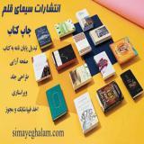 چاپ کتاب و تبدیل پایان نامه به کتاب در انتشارات معتبر