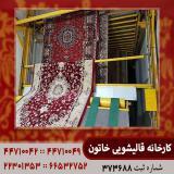 قالیشویی خاتون