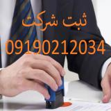 ثبت شرکت به همراه پکیج آموزشی کسب و کار اینترنتی