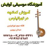 آموزش کمانچه در تهرانپارس