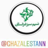 شرکت نسیم سبز غزلستان