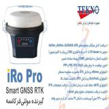 گیرندهی GNSS مولتیفرکانسه iRo Pro