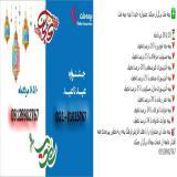 جشنواره «عید تا عید» بیمه ملت